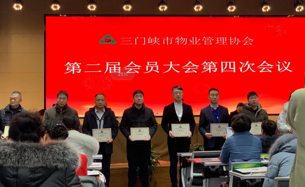 """河南依诺电梯工程有限公司荣获""""三门峡市物业管理协会合格供方"""""""